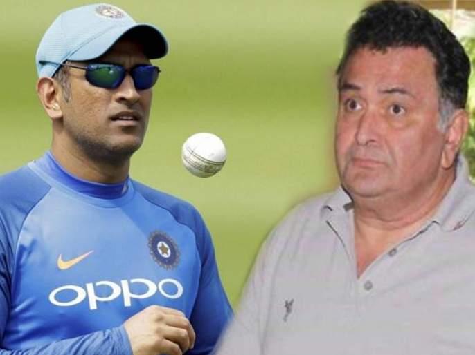 Rishi Kapoor has a question for India's World Cup squad, asks 'why most of our cricketers sport beards?' | ICC World Cup 2019: 'बिच्चारा धोनी' टीम इंडियात पडला एकाकी ; ऋषी कपूर यांचं ट्विट व्हायरल