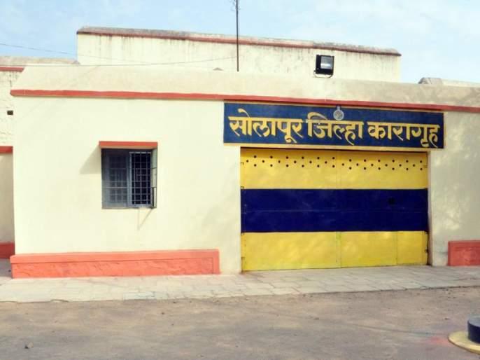 Corona also spread in Solapur jail; 52 inmates including 8 employees contracted corona | सोलापुरातील तुरूंगातही 'कोरोना' चा फैलाव; ८ कर्मचाºयांसह ५२ कैद्यांना कोरोनाची लागण