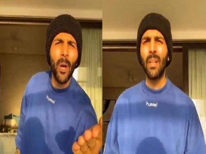 CoronaVirus: Karthik Aryan's rap video goes viral, saying - 'Don't stop Corona'Kartik Aaryan Viral Video Of Corona Rap Karo Na Due To Covid 19 CoronaVirus Outbreak Lockdown Tjl   CoronaVirus: कार्तिक आर्यनचा रॅपव्हिडिओ होतोय व्हायरल, म्हणतोय -'कोरोना स्टॉप करो ना'
