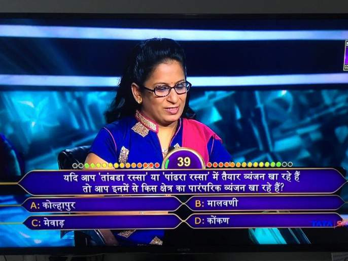 KBC: The contestant left the game on the question of Rs 25 lakh, do you know the answer to this question? | KBC: कोल्हापुरीपदार्थांसंदर्भात केबीसींमध्ये विचारला प्रश्न