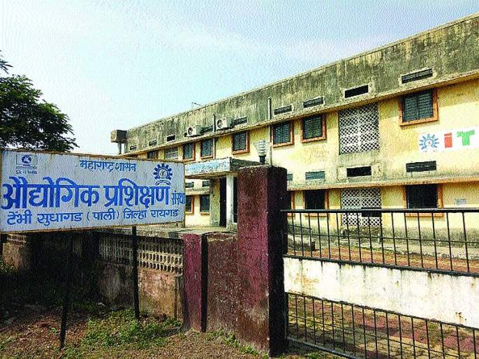 Surrounding ITI issues in Pali; The miserable condition of the building in six years | पालीतील आयटीआय समस्यांच्या भोवऱ्यात; सहा वर्षांत इमारतीची दयनीय अवस्था