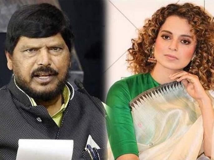 we'll welcome kangana Ranaut if she joins BJP or RPI : Ramdas Athavle | कंगना भाजपा किंवा रिपाईत आल्यास स्वागत; रामदास आठवलेंनी सांगितला चर्चेचा तपशील