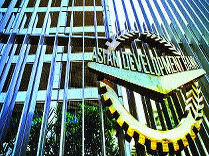 Asian Development Bank also cut India's growth rate | आशियाई विकास बँकेनेही केली भारताच्या विकास दरामध्ये घट