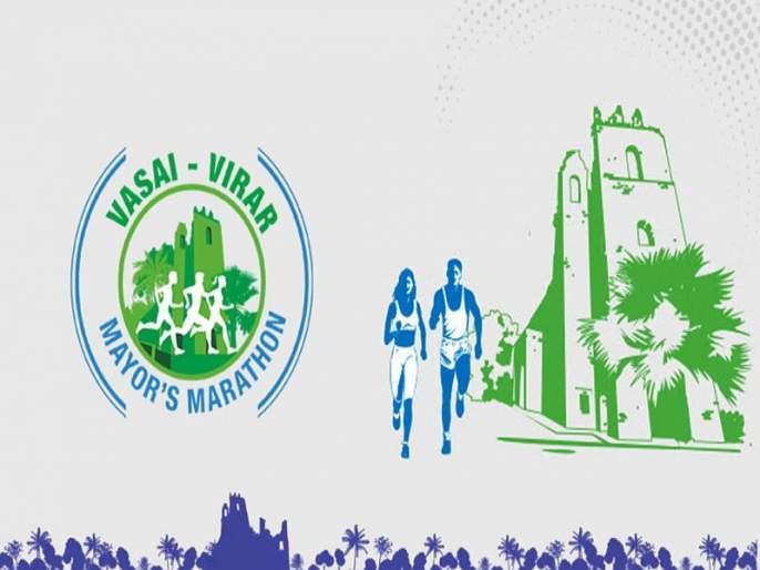 Vasai ready for marathon; There will be 18 thousand contestants | मॅरेथॉनसाठी वसई सज्ज; १८ हजार स्पर्धक होणार सहभागी