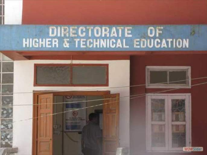 Dispute the provisional appointment of 12 co-directors by the Department of Higher and Technical Education | उच्च व तंत्रशिक्षण विभागाने १२ सहसंचालकांची केलेली तात्पुरती नियुक्ती वादात