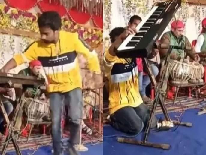 This man is playing the keyboard and dancing at the same time video goes viral   ये बजाओ! की-बोर्ड वाजवणारा असा काही बिनधास्त नाचला की व्हिडीओ झाला व्हायरल....
