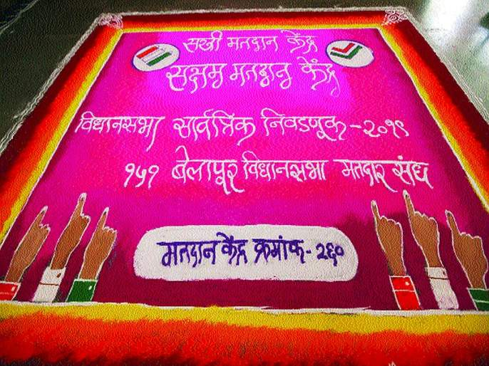 Maharashtra Election 2019: Voters' attraction becomes a popular polling station in Nerul | नेरुळमधील सखी मतदान केंद्र बनले मतदारांचे आकर्षण
