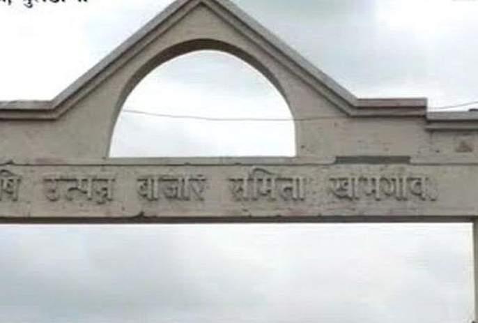 Six Directors of Khamgaon Bazar Samiti to be axed | खामगाव बाजार समितीच्या सहा संचालकांवर गंडांतर!
