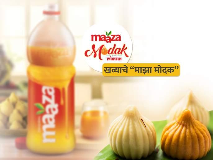 Khavyache Maaza Modak Recipe :Lokmat Maaza Modak Recipe Contest   खव्याचे माझा मोदक