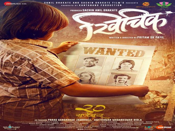 In front of the new movie 'Khichak', the poster will appear, 'This' will be displayed on the date   नवीन सिनेमा 'खिचिक' चित्रपटाचे पोस्टर आले समोर, 'या' तारखेला होणार प्रदर्शित