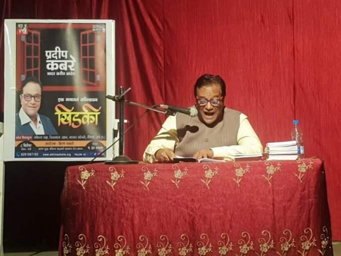 Pradeep Kabare's window on acting cut in Thane concludes   ठाण्यातील अभिनय कट्ट्यावर प्रदीप कबरे यांच्या खिडकीचे अभिवाचन संपन्न
