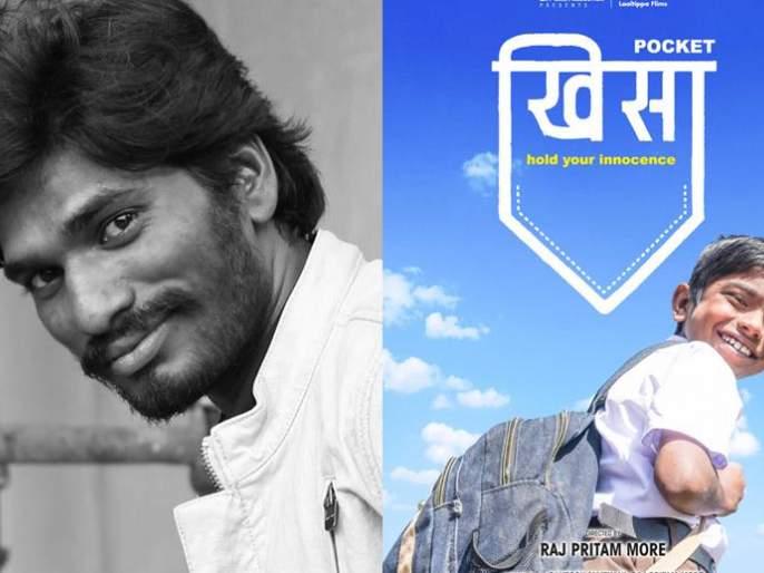 The story of the struggle to play the father's band, Bhau Dhol, the author of the national award winning 'Khisa'   वडिल बँड वाजवयाचे तर भाऊ ढोल, राष्ट्रीय पुरस्कारविजेता 'खिसा'च्या लेखकाची संघर्षकथा