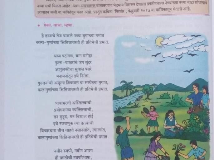 Kishor Bali'S Poetry In Std Viii Textbook | किशोर