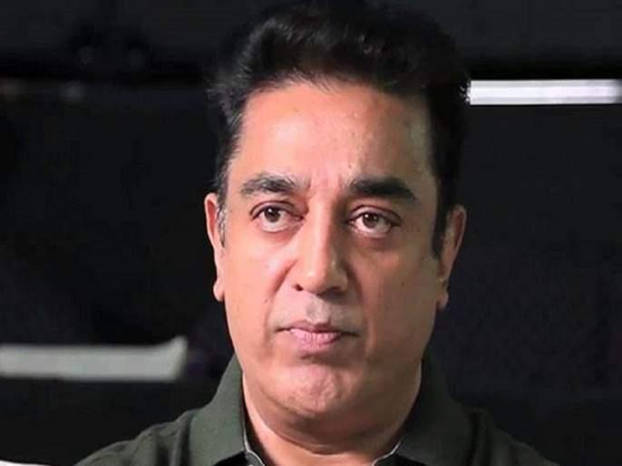 CoronaVirus: Kamal Hassan appeal use home for treatment tjl   CoronaVirus : कोरोनाग्रस्तांच्या मदतीसाठी पुढे सरसावले कमल हसन, स्वतःच्या घरातच बनवणारतात्पुरतेहॉस्पिटल
