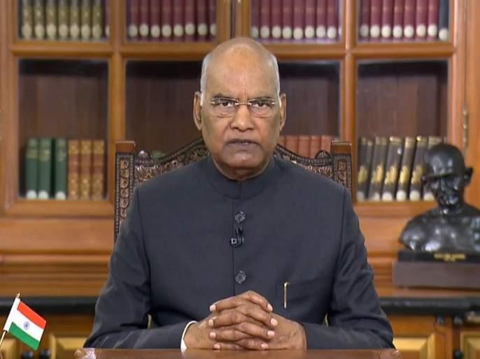 President Ram Nath Kovind Addresses Nation On Republic Day Evening | संघर्ष करणाऱ्यांनी महात्मा गांधींचा अहिंसेचा मंत्र लक्षात ठेवावा- राष्ट्रपती