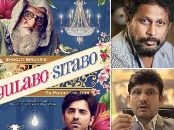 gulabo sitabo krk calls ayushmann khurranas film kachre ka dher director shoojit sircar gave his reaction | 'गुलाबो सिताबो'ला 'कचरे का ढेर' म्हणणा-या केआरकेची सुजित सरकार यांनी घेतली फिरकी