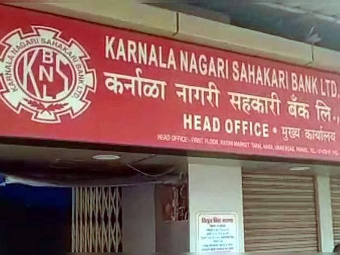 Vivek Patil, 2 accused in Karnala Bank scam | कर्नाळा बँक घोटाळ्याप्रकरणी विवेक पाटील यांच्यासह ७६ जणांवर गुन्हे