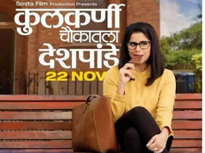 brahaman mahasangh oppose kulkarni choukatla deshpande film | ''कुलकर्णी चाैकातला देशपांडे'' चित्रपटाला ब्राह्मण महासंघाचा विराेध