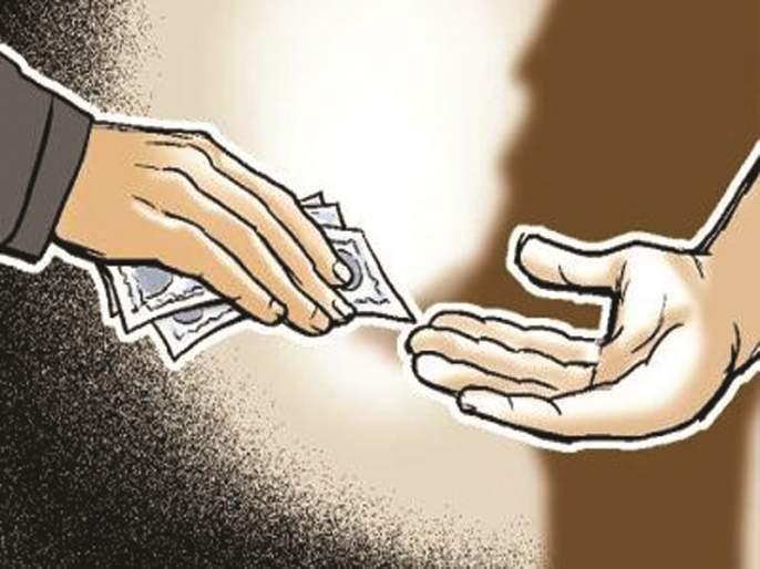auditor could red handed taking bribe of rs fifty thousand | पन्नास हजारांची लाच घेणाऱ्याला लेखा परीक्षकाला रंगेहाथ पकडले