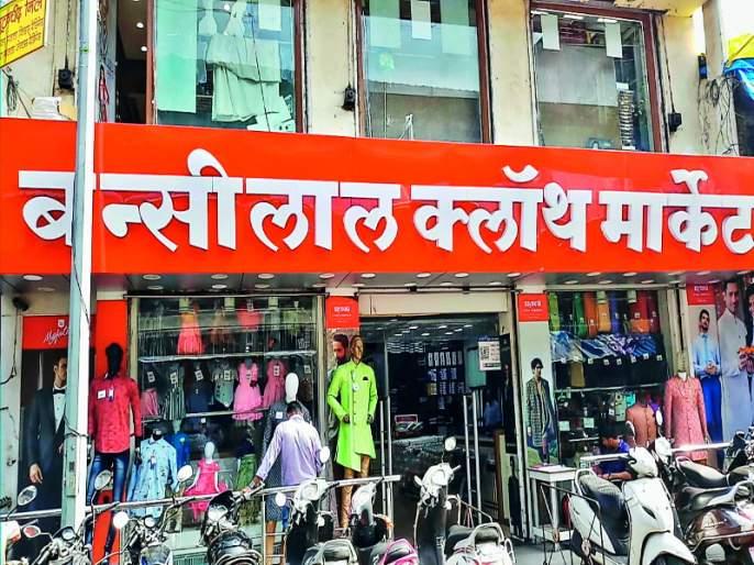 Laxmi Street Clothing Store | लक्ष्मी रस्त्यावरील कापडाचे दुकाने