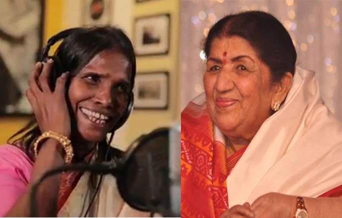 Lata Mangeshkar could be more gracious: Fans on her reaction to Ranu Mondal | रानू मंडलला सल्ला दिला आणि लता मंगेशकर ट्रोल झाल्यात, वाचा सविस्तर