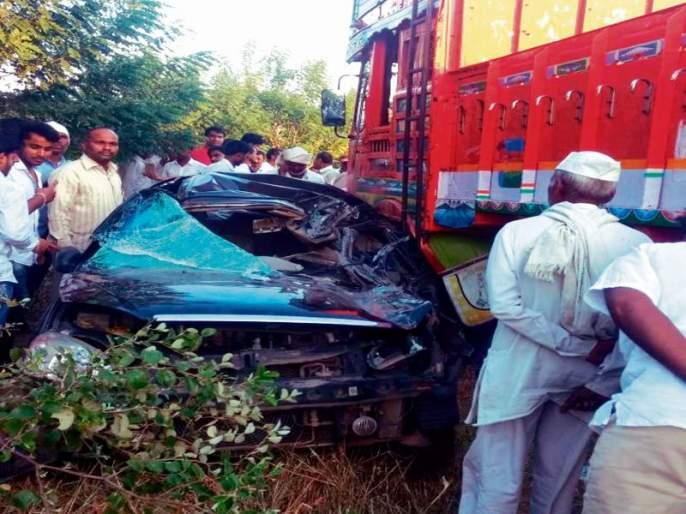 In the accident of a car-truck, the death of three sons of the deceased, the boy, including the mother | कार-ट्रकच्या अपघातात आईसह मुलगा, दीर अशा तिघांचा मृत्यू