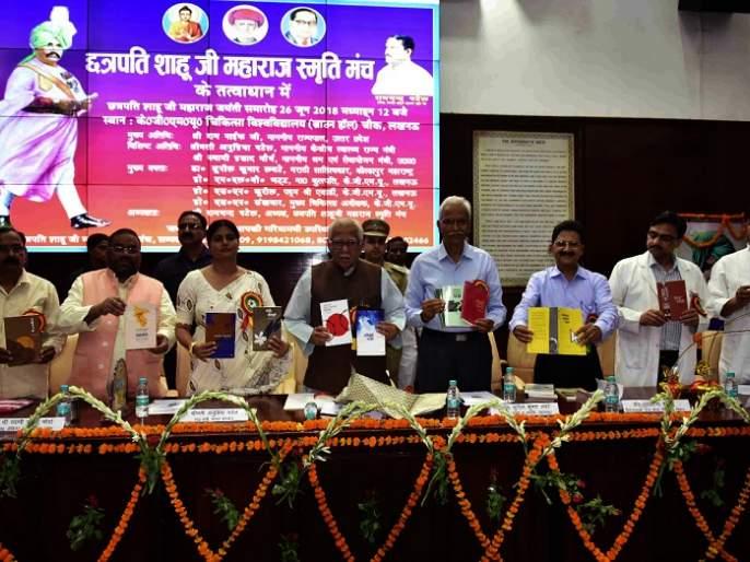 Initiatives of Shahu Jayanti, Governor Ram Naik, Lucknow Raj Bhavan | Shahu Maharaj Jayanti लखनौ राजभवनात शाहू जयंती, राज्यपाल राम नाईक यांचापुढाकार