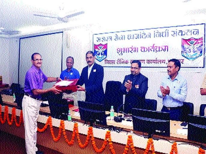Launches Armed Forces Flag Day Fundraising | सशस्त्र सेना ध्वजदिन निधी संकलन शुभारंभ