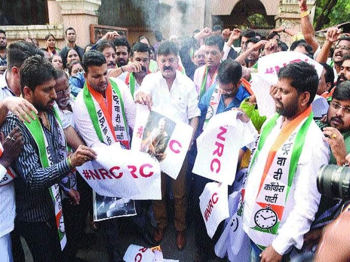 Copies of citizenship laws with the NRC burned; NCP protests Modi government   एनआरसीसह नागरिकत्व कायद्याच्या प्रती जाळल्या; राष्ट्रवादीने केला मोदी सरकारचा निषेध
