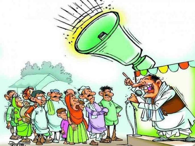Gram Panchayat : What do you say! Candidates promoted wrong sign instead of recognized; Confusion erupted during voting   काय सांगता ! उमेदवारांनी मिळालेले चिन्ह सोडून केला भलत्याच चिन्हाचा प्रचार; मतदानावेळी उडाला गोंधळ