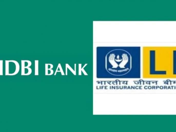 selling stake of lic and idbi bank disinvestment may be announces in budget 2021   केंद्र सरकार LIC व IDBI मधील हिस्सा विकणार; केंद्रीय अर्थसंकल्पात घोषणा होणार!