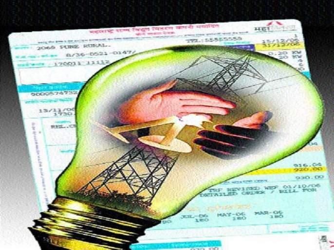 Pay the electricity bill in interest free installments   वीज बिल भरा व्याजमुक्त हप्त्याने