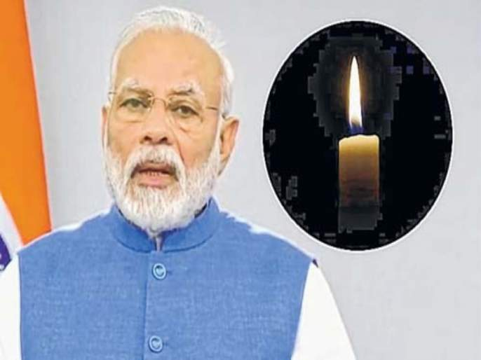 Respect for the prime minister; but His call for turning off the electric lamps, however, was not scientific | पंतप्रधानांबद्दल आदर ;पण... त्यांचे विद्युत दिवे बंद करण्याचे आवाहन अशास्त्रीयच