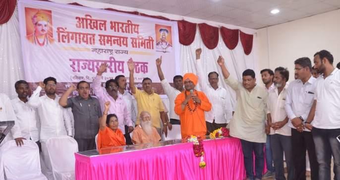 The Rajya Sabha in Pune on September 1 for Independent Lingayat Dharma | स्वतंत्र लिंगायत धर्मासाठी एक सप्टेंबरला पुण्यात महामोर्चा