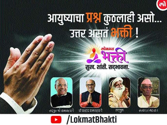 'Lokmat Bhakti' from today to relieve stress | तणावमुक्तीसाठी आजपासून 'लोकमत भक्ती'