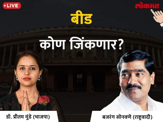 Beed Lok Sabha Election 2019 live result & winner: Pritam Munde VS Bajrang Sonawane Votes & Results | बीड लोकसभा निवडणूक निकाल 2019: भाऊ- बहिणींच्या प्रतिष्ठेच्या लढाईत प्रीतम मुंडे यांची आघाडी