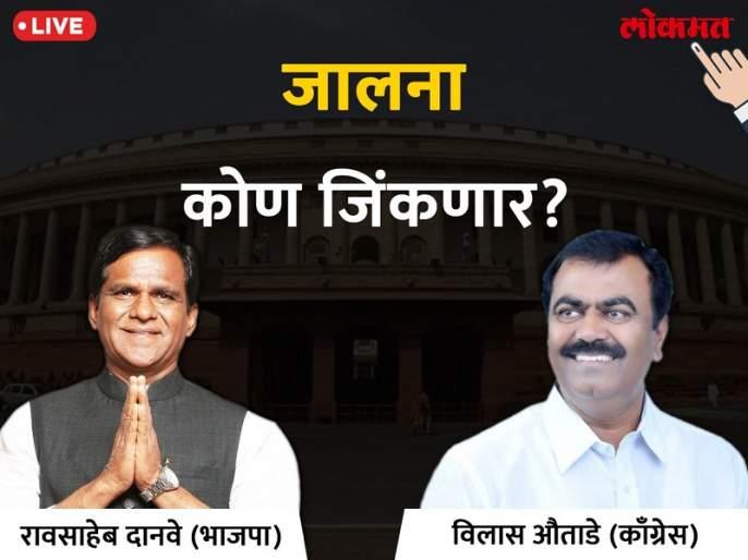 Winner Jalana Lok Sabha election results 2019: Danawe wins again in Jalna; Heavy defeat of Congress Autade | जालना लोकसभा निवडणूक निकाल 2019 : जालन्यात पुन्हा दानवे; काँग्रेसच्या औताडेंचा दारूण पराभव