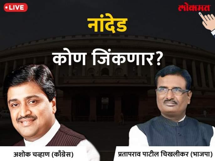 Nanded Lok Sabha Election 2019 live result & winner: Prataprao Govindrao Chikhalikar VS Ashok Chavan vs Yashpal Bhinge Votes & Results round 40 | नांदेड लोकसभा निवडणूक निकाल 2019: चिखलीकरांची आघाडी कायम; अशोक चव्हाण पराभवाच्या छायेत ?