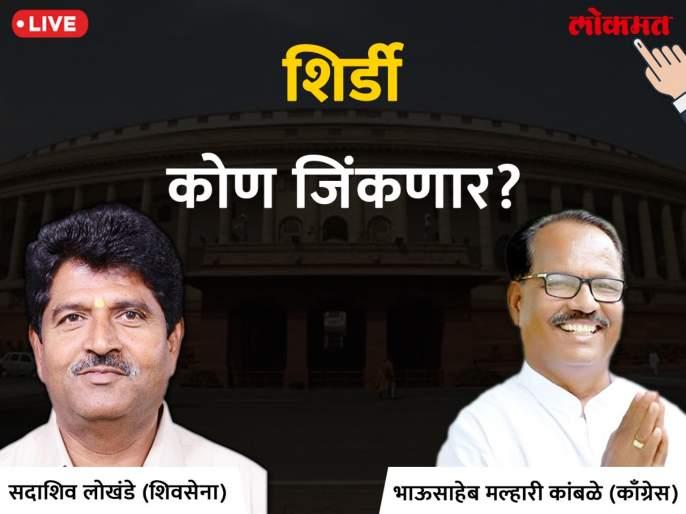 Shirdi Lok Sabha election results 2019: Sadashiv Lokhande tops with 10,000 votes in first round | शिर्डी लोकसभा निवडणूक निकाल 2019 : पहिल्या फेरीअखेर सदाशिव लोखंडे १० हजार मतांनी आघाडीवर