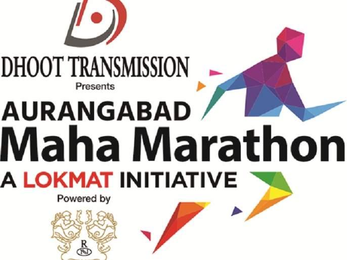 Lokmat Mahamarathon: Those who do not run will also be given contributions to marathon | लोकमत महामॅरेथॉन : धावणार नाहीत त्यांनाही देता येणार महामॅरेथॉनमध्ये योगदान
