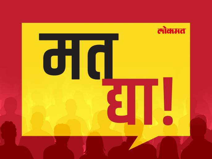 Maharashtra Election, Maharashtra Government: Who is your choice for the CM Post? | Lokmat Poll: मुख्यमंत्रिपदासाठी तुमची पसंती कुणाला?... मत अवश्य नोंदवा!
