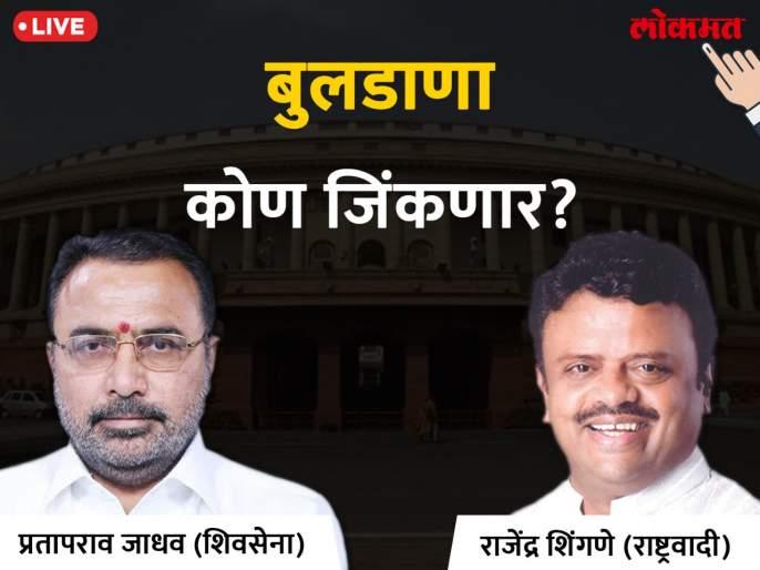Buldhana Lok Sabha Election 2019 live result & winner: Prataprao Ganpatrao Jadhav VS Rajendra Shingne Votes & Results | बुलडाणा लोकसभा निवडणूक निकाल 2019: शिवसेनेचे प्रतापराव जाधव यांनी घेतली आघाडी