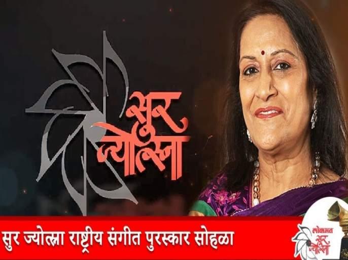 The 8th Lokmat postponed the 'Sur Jyotsna National Music Award' ceremony   आठवा लोकमत 'सूर ज्योत्स्ना राष्ट्रीय संगीत पुरस्कार' सोहळा पुढे ढकलला