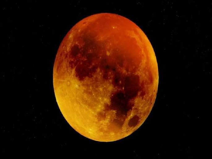 Lunar eclipse today; It will not be seen from India   आज छायाकल्प चंद्रग्रहण; भारतातून मात्र दिसणार नाही