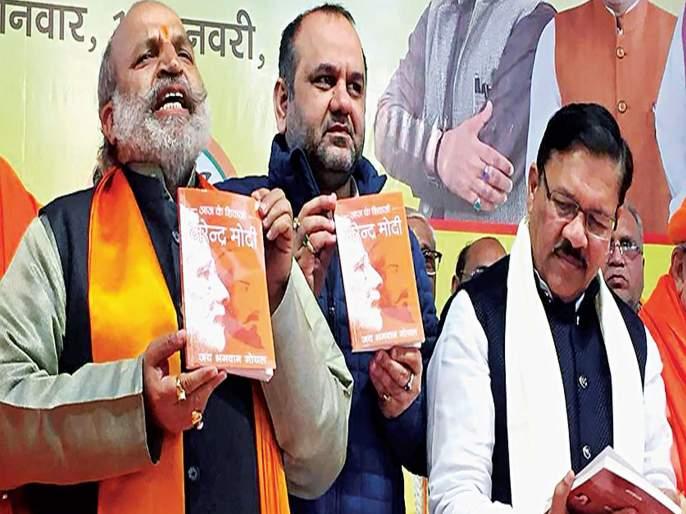 Compare Modi to Shivarai, angry at BJP's book; Shivpremiya gets criticism | मोदींची तुलना शिवरायांशी,भाजपच्या पुस्तकावर संताप;शिवप्रेमींकडून टीकेची झोड