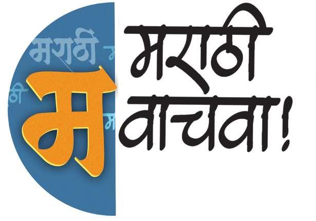 Article Quality Marathi Literature Available For Cheap ...   दर्जेदार मराठी साहित्य स्वस्तात उपलब्ध होण्यासाठी...