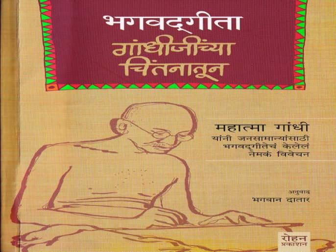 Bhagwadgeeta Significant | सार्थ गीतार्थ: गीता हा तत्त्वज्ञानाचा ग्रंथ नाही. ते एक महान धार्मिक काव्य