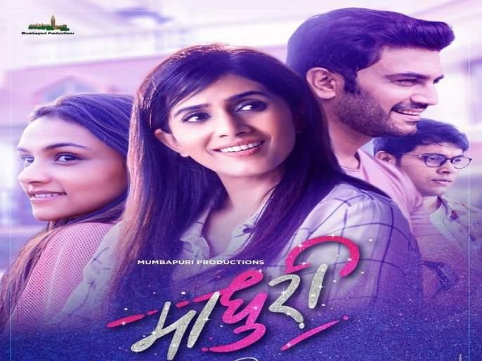 Madhuri Marathi Movie Review : आई-मुलीचे नाते उलगडणारा चित्रपट   Madhuri Marathi Movie Review : आई-मुलीचे नाते उलगडणारा चित्रपट