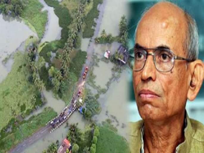 Floods caused by imbalance in nature: Madhav Gadgil | निसर्गातील असंतुलनामुळे पुराचा फटका : माधव गाडगीळ