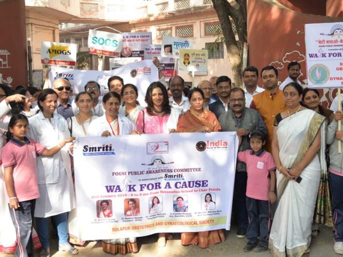 Beti Bachao-Beti Padhao Abhiyan; Solapur 'Lokmat' hundreds of doctors-citizens on the road! | बेटी बचाओ-बेटी पढाओ अभियान; सोलापूर 'लोकमत'संगे शेकडो डॉक्टर्स-नागरिक रस्त्यावर !